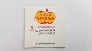 Restaurang Pumpa, Kiev, Ukraina, visitkort